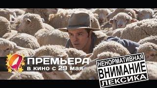 Миллион способов потерять голову (умереть на Диком Западе) (2014) HD трейлер | премьера 29 мая