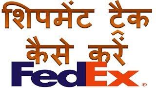 How to Track Fedex shipment in Hindi | fedex shipment ya parcel ko track kaise kare
