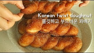 쫄깃쫄깃 부드러운 꽈배기 만들기 : korean twist doughnut | 안젤라베이킹