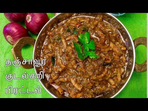 தஞ்சாவூர் குடல் கறி பிரட்டல் !!!!! / Kudal Curry in tamil / Kudal boti masala / Simply samayal