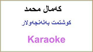 Kurdish Karaoke: Kushtmt Ba Lanjaw Lar کوشتمت بهلهنجهولار