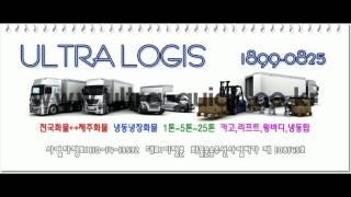 코엑스용달냉동이사화물 삼성동용달이사화물냉동 강남용달이사…