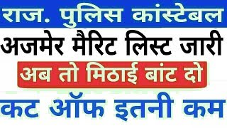 Rajasthan Police GRP Ajmer Merit list 2018 | Rajasthan Police Result 2018 | Ajmer  Merit List 2018