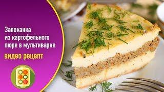 Запеканка из картофельного пюре в мультиварке — видео рецепт