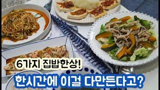 #집밥한상 #한시간뚝딱 [미니스튜팟 웍 대형후라이팬]