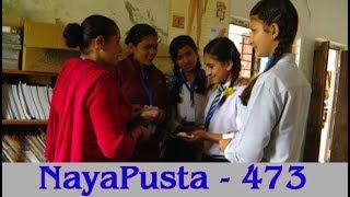 स्कुलमै प्याड | कराँतेमा जोगमेहर   | NayaPusta - 473