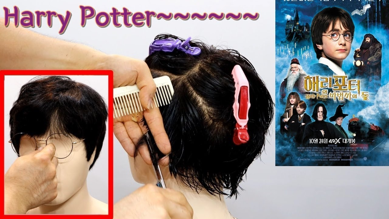 Daniel Radcliffe Style Haircut In Harry Potter Movie Hairstyles Youtube