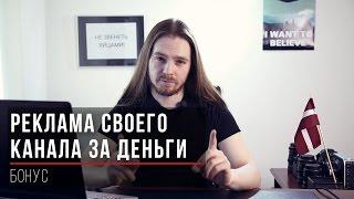 Реклама своего канала за деньги: как не надо продвигаться на YouTube