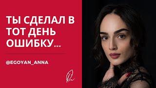 Anna Egoyan _ «Ты сделал в тот день ошибку...»