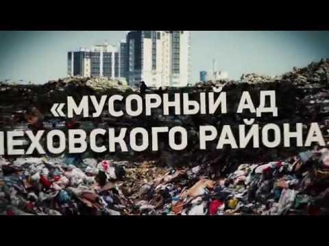 Мусорный ад Чеховского района