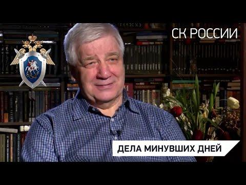 """Дела минувших дней"": Валерий Костарев"