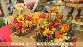农历新年礼篮提前上市 销量同比上涨 - YouTube