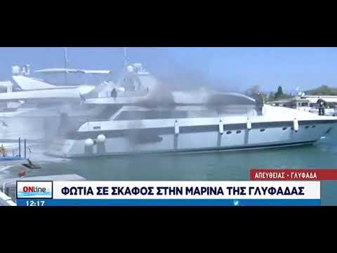 Newpost.gr - Μεγάλη φωτιά σε σκάφος στη Γλυφάδα