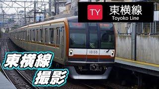 東急東横線で撮り鉄!