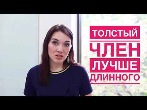 ШИРИНА или ДЛИНА ПЕНИСА: что важнее для женщины? Ответ сексолога
