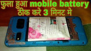 How to repair mobile battery at home