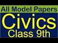 Model Paper Civics 9th Class English Medium