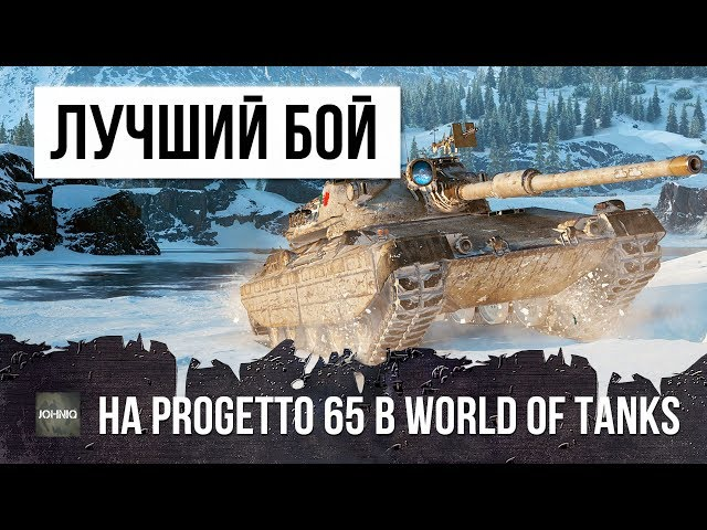 ШОК! НАЙДЕН САМЫЙ ЛУЧШИЙ БОЙ 2018 ГОДА НА PROGETTO 65!!!