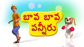 Bava Bava Panneeru Telugu rhyme for Children