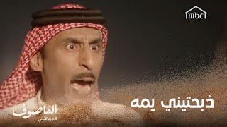 العاصوف | خالد وخالد وخالد!