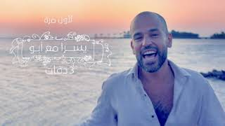 3 Daqat - Abu Ft. Yousra ثلاث دقات - أبو و يسرا Karaoke