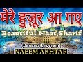 मेरे हुज़ूर आ गए || Naeem Akhtar Naat Sharif 2018 || Mere Huzoor Aa Gaye || New Naat Sharif india