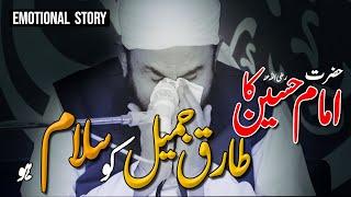 Convey My Salam to Tariq Jamil - Imam Hussain (R.A) | Emotional Bayan