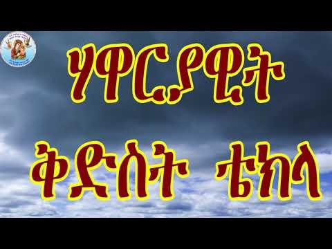 ቅድስት ቴክላ eritrean orthodox tewahdo church