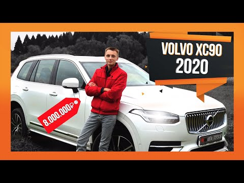 🔶 КУПИЛИ Volvo XC90 2020/ Первый ОБЗОР НОВОГО XC90! Что изменилось? + XC90 T8 за 8 миллионов!