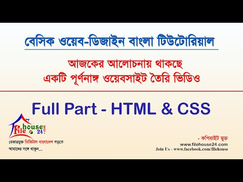 How To Create Full Website Design Html & Css Step By Step- A To Z