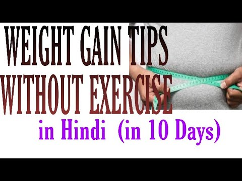 HOW TO GAIN WEIGHT WITHOUT EXERCISE//TIPS TO GAIN WEIGHT IN 10 DAYS//WEIGHT GAIN AT HOME