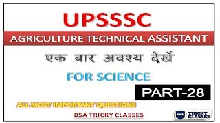 SCIENCE IMPORTANT QUESTIONS | PART 28 |UPSSSC AGRICULTURE TECHNICAL ASSISTANT | BSA TRICKY CLASSES