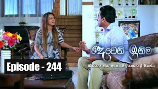 Deweni Inima | Episode 244 11th January 2018 Thumbnail