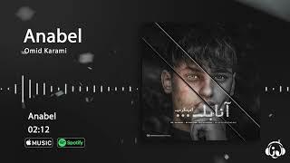 Omid Karami - Anabel ( امید کرمی - انابل )