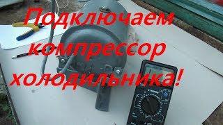 Как подключить компрессор холодильника(Если вы хотите подключить или проверить компрессор от старого холодильника то возможно это видео вам приго..., 2014-06-13T22:02:35.000Z)