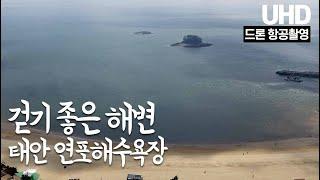 걷기 좋은 해변 태안 연포해수욕장 드론 항공촬영 [UH…