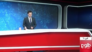 TOLOnews 10pm News 01 October 2016 /طلوع نیوز، خبر ساعت ده، ۱۰ میزان ۱۳۹۵
