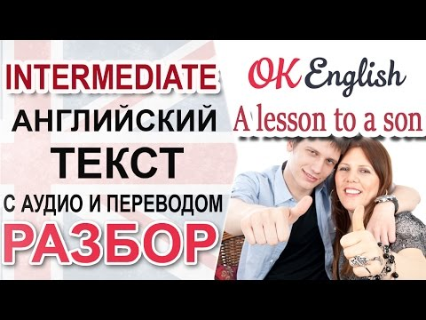 A lesson to a son - intermediate english text: grammar, vocabulary and listening skills | OK English