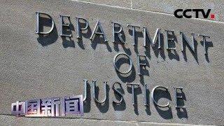 [中国新闻] 媒体焦点:美国政坛撕裂和对立愈演愈烈 日媒:美国司法机构内部矛盾重重 | CCTV中文国际