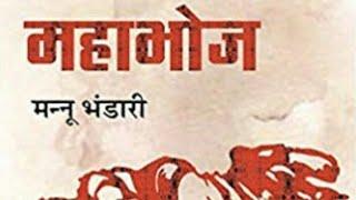 महाभोज/Mahabhoj-मन्नू भंडारी/mannu bhandari