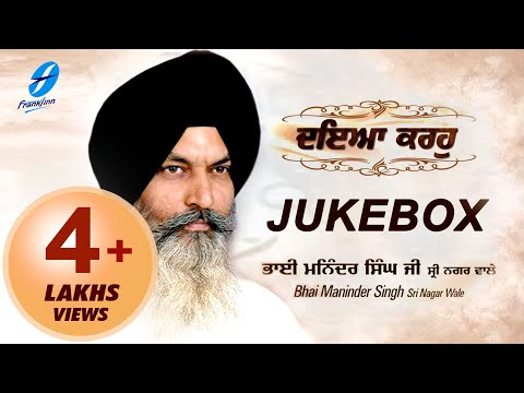 Daya Karo | Bhai Maninder Singh Ji (Srinagar Wale) | Punjabi Shabad Gurbani | Waheguru Waheguru