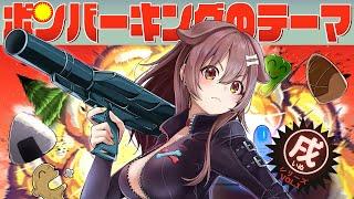 ボンバーキングのテーマ/戌神ころね(cover)