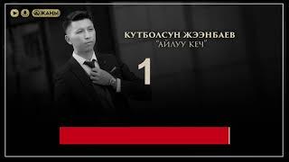 Кутболсун Жээнбаев - Айлуу кеч (Караоке)