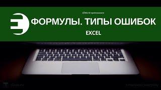 Excel. Формулы. Типы ошибок