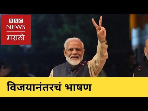Narendra Modi's Victory Speech। नरेंद्र मोदींचं विजयी भाषण