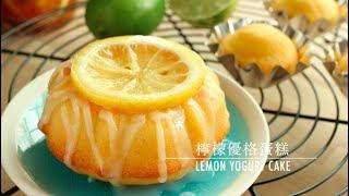 ???? 檸檬優格蛋糕|Lemon Yogurt Cake