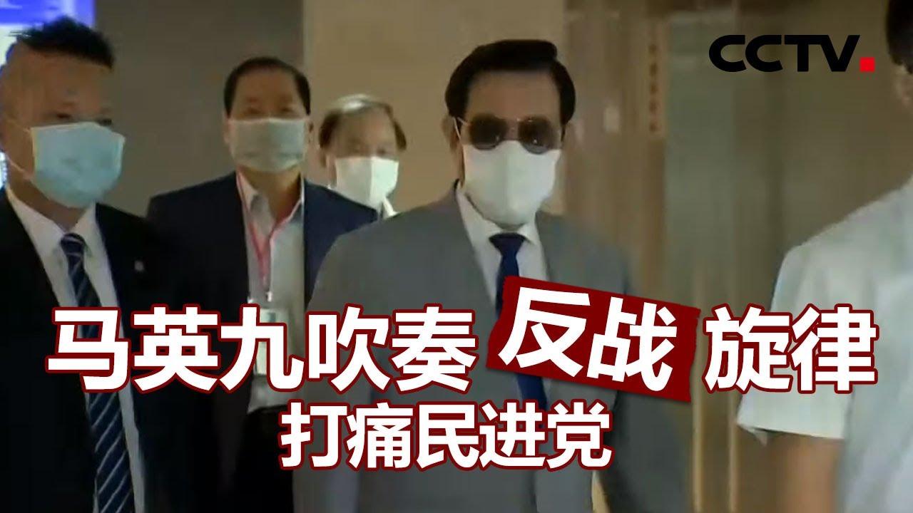 馬英九吹奏反戰旋律 打痛民進黨 20200827 |《海峽兩岸》CCTV中文國際 - YouTube
