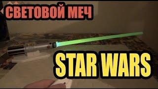 Звездные Войны - Световой меч - Лампа - Star Wars science(Звездные Войны - Световой меч - Лампа - Star Wars science Купить этот классный световой меч можно в магазине toy.ru..., 2015-11-28T16:29:56.000Z)