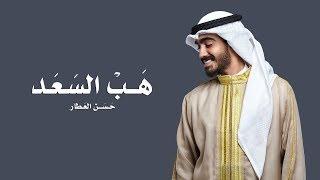 تحميل هب السعد فطومة mp3
