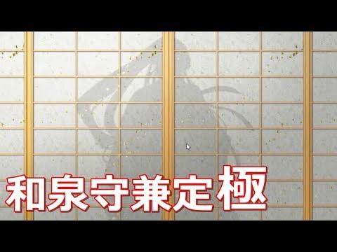 友人にホモと言われる俺が刀剣乱舞実況part82-2~兼さん極編~